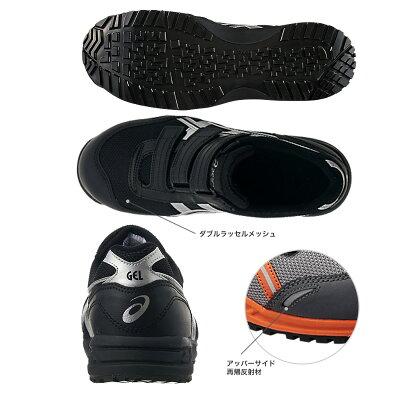 asicsアシックスウィンジョブ41L【2016年新色】FIS41L安全靴(樹脂先芯)