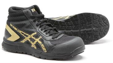 アシックス安全靴ちょっといいやつハイカット FCP104 ウィンジョブCP104作業靴(JSAA A種 樹脂先芯)
