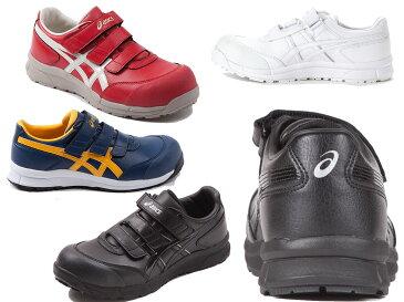 FCP301 アシックスの安全靴 ウィンジョブCP301 マジックテープタイプの作業靴 合皮素材 (JSAA A種 樹脂先芯)