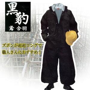【ズボンが超超ロングで鳶仕様・職人さんにおすすめレインスーツ】黒豹鳶合羽 W-2400 ブラック