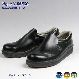 【驚異のゴム ハイパーVを搭載した滑りにくい先芯入り厨房靴】HyperV #5600 先芯入り厨房シ...