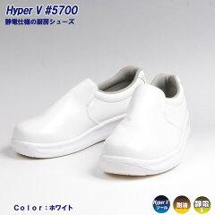 【驚異のゴム ハイパーVを搭載した滑りにくい静電仕様の厨房靴】HyperV #5700 静電仕様 厨...