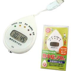 コンパクトで手軽に持ち歩ける携帯型熱中症計