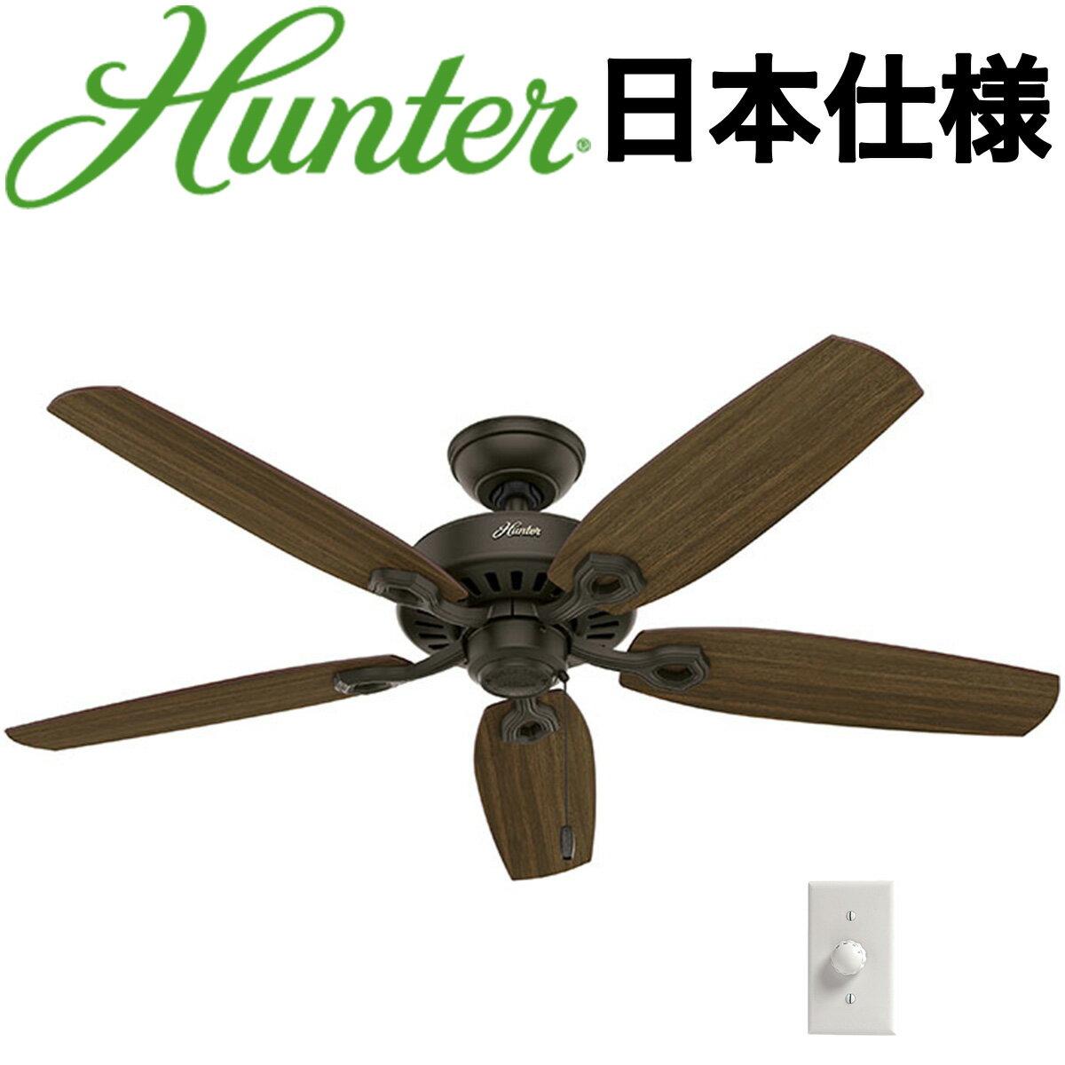 【送料不要】Hunter ビルダーエリート ニューブロンズ 53242 ハンター シーリングファン 傾斜天井 オシャレ 吹き抜け