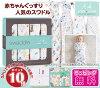 スワドル(おくるみ)【出産祝い・出産準備】モスリンラップクラッシックコレクション4枚組vintagecircus