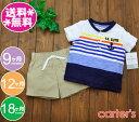 カーターズ 【メール便送料無料】2点セット 5.5 CUTIE Tシャツ&ベージュパンツ/半袖/Carter's/ベビー服