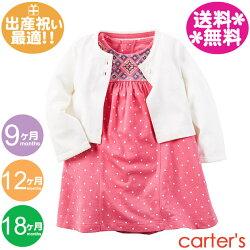 カーターズ2点セット2点セット白カーディガン&刺繍ピンクワンピース風ロンパース/