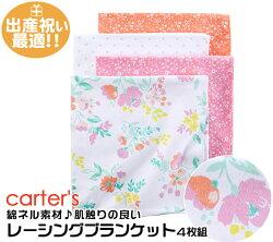 カーターズレーシングブランケット4枚組みフラワー・ピンク