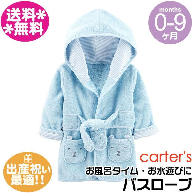 Carter's (カーターズ)『バスローブ』