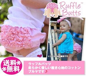 ラッフルバッツ フリルブルマ・ピンク RuffleButt ベビー服