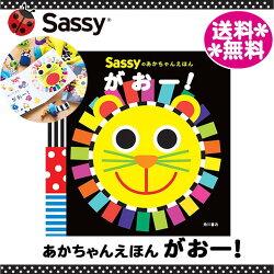 SASSYのあかちゃんえほんがおー!/
