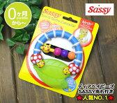 【メール便送料無料】SASSY サッシー キャタピラー・ティーザー/玩具 0ヶ月〜