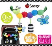 サッシーSASSY キャタピラー・キャリー【ラッピング無料】ベビーカー/ベビーキャリーに/出産祝い/べビー服