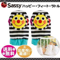 SASSY(サッシー)【メール便送料無料】ハッピー・フィート・ラトル/