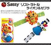Sassy【メール便送料無料】リストラトル(ライオン&ゼブラ )/手や足に/ベビーカーにも/かわいい/ベビー用おもちゃ/玩具 0ヶ月〜