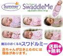 スワドルミー【メール便送料無料】SwaddleMe 魔法のおくるみ ミラクルブランケット【出産祝い・出産準備】 (アフガン SWADDLE ME)【05P04Aug13】