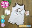Vitamins Baby ランニングオール&靴下 さる・ベージュ×茶/ギフトセット/出産祝い