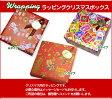 ラッピング クリスマスボックス/出産祝い/お誕生日プレゼントに!【メール便不可】