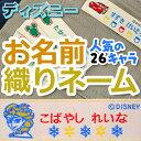 織りネーム ディズニー