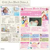 名入れお祝い新聞 お仕立券  ディズニー【メール便可】【ディアカーズ】【Disneyzone】