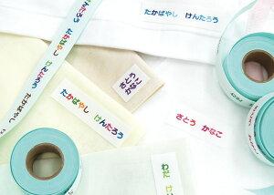 カラフルお名前テープ【ディアカーズ】【おなまえシール】【ネームシール】