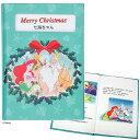 名入れ絵本 アリエル 「Merry Christmas ?アリエルのクリスマス?」(ディズニープリンセス リトルマーメイド)【えほん】【絵本】【楽ギフ_包装】【メール便可】【ディアカーズ】【Disneyzone】
