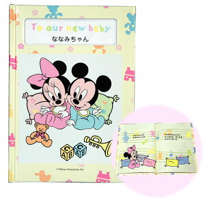 ベビーミッキー・ベビーミニーの絵本。赤ちゃん誕生の記念に!内祝いや出産祝いに大好評。オー...