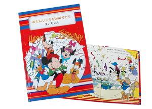 ミッキーと仲間たちの絵本。オーダーメイドでお作りします。ディズニーの絵本にお子様のお名前...