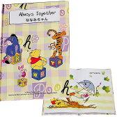 [絵本] 名入れ絵本 くまのプーさん 「Always Together」(ディズニー)【楽ギフ_包装】【メール便可】【ディアカーズ】【Disneyzone】