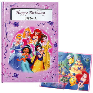 ディズニー・プリンセスが大好きなお子様へ。お誕生日のプレゼントにいかがですか?オーダーメ...