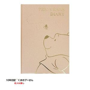 10年日記プーさん【名入れなし】