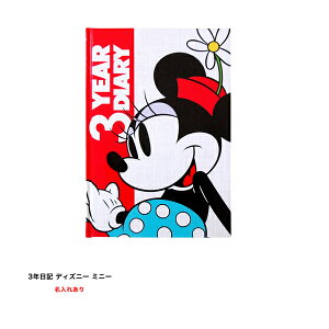 ディアカーズ3年日記ディズニーミニー名入れあり