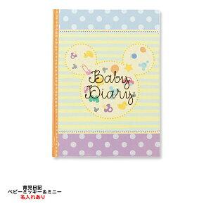 育児日記(ベビーミッキー&ミニー)【名入れあり】