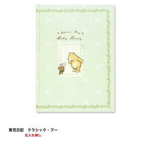 育児日記(クラシックプー)【名入れなし】