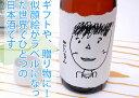 似顔絵日本酒