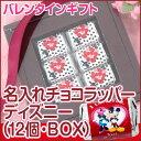 【バレンタイン】名入れチョコラッパー ディズニー (12個・BOX)【ディアカーズ】【Disneyzo...