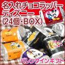 【バレンタイン】名入れチョコラッパー ディズニー (24個入り )【ディアカーズ】【Disneyzo...