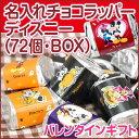 【バレンタイン】名入れチョコラッパー ディズニー (72個入り)【ディアカーズ】【Disneyzon...