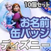 お名前缶バッジ-ディズニー【メール便可】【ディアカーズ】【Disneyzone】【アナと雪の女王】