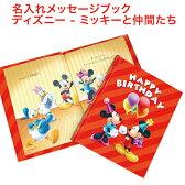 名入れメッセージブック ディズニー - ミッキーと仲間たち 絵本 【メール便可】【ディアカーズ】【Disneyzone】