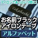 ブラックアイロンテープ アルファベット【ネコポス便可】【ディ...