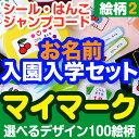 お名前入園入学セット-マイマーク- 絵柄2【単品より25%以上お得】【ディアカーズ】