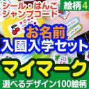 お名前入園入学セット-マイマーク- 絵柄4【単品より25%以上お得】【ディアカーズ】