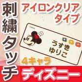 刺繍タッチお名前シール(アイロンクリアタイプ)-ディズニー【メール便可】【ディアカーズ】【Disneyzone】【おなまえシール】【ネームシール】
