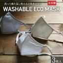 【ネコポス送料無料】【えらべる3枚入り】布マスク 日本製 夏用 マスク 洗える 立体 おしゃれ 大人