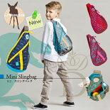 レッシグの子供用ボディバッグ「ミニスリングバッグ」は軽量でおしゃれ!女の子・男の子のクリスマスプレゼントに最適!