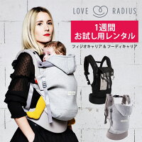 【1週間お試し用レンタル】抱っこ紐ラブラディウスフィジオキャリアフーディキャリアloveradius
