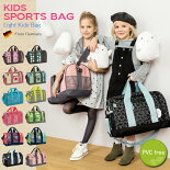 旅行カバン・ミニスポーツバッグはテニスやサッカーなどスポーツキッズにピッタリの大容量バッグ