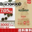 ブラックウッド30002.7kg仔犬〜老犬ラム肉ベース