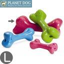 Planet Dog プラネットドッグ オービーボーン Lサイズ 全長約21cm 犬 おもちゃ 噛むおもちゃ 大型犬 骨型 水遊び 水に浮く